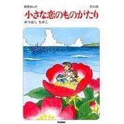 小さな恋のものがたり 第43集 [単行本]