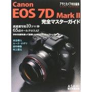 Canon EOS7D Mark2完全マスターガイド(アサヒオリジナル) [ムックその他]