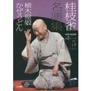 桂枝雀名演集第2シリーズ〈第5巻〉植木屋娘・かぜうどん(小学館DVD BOOK)