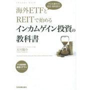 海外ETFとREITで始めるインカムゲイン投資の教科書―プロも驚きの安定・高利回り! [単行本]