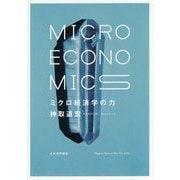 ミクロ経済学の力 [単行本]