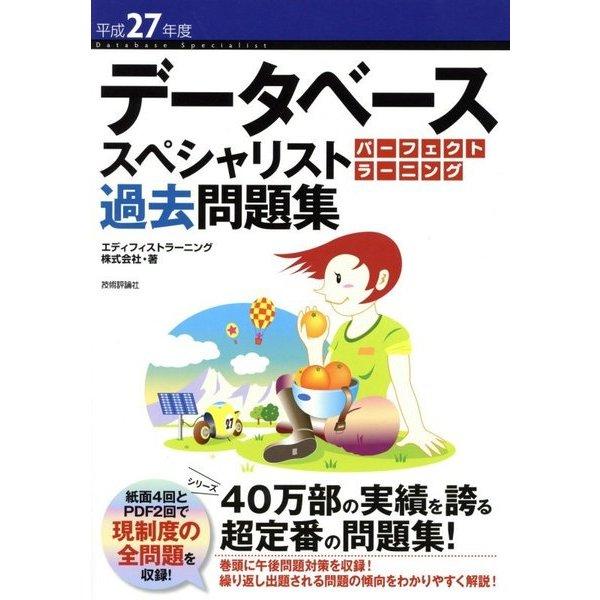 データベーススペシャリストパーフェクトラーニング過去問題集〈平成27年度〉 第5版 [単行本]
