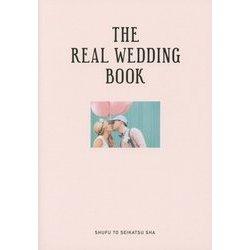 THE REAL WEDDING BOOK [単行本]