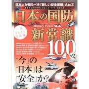 日本の国防 新常識100 (晋遊舎ムック) [ムックその他]