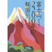 富士山、2200年の秘密―なぜ日本最大の霊山は古事記に無視されたのか [単行本]