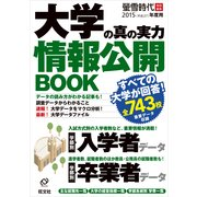 大学の真の実力情報公開BOOK 2015(平成27)年度用(旺文社ムック) [ムックその他]