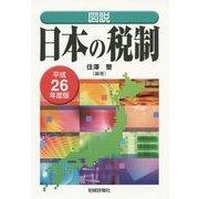 図説 日本の税制〈平成26年度版〉 [単行本]