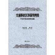 交通事故民事裁判例集 第46巻第2号 [単行本]