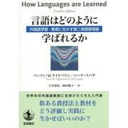 言語はどのように学ばれるか-外国語学習・教育に生かす第二言語習得論 [単行本]