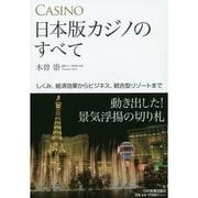 日本版カジノのすべて―しくみ、経済効果からビジネス、統合型リゾートまで [単行本]