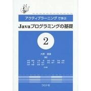 アクティブラーニングで学ぶJavaプログラミングの基礎〈2〉 [単行本]