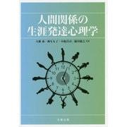 人間関係の生涯発達心理学 [単行本]