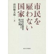市民を雇わない国家―日本が公務員の少ない国へと至った道 [単行本]