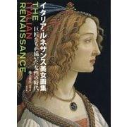 イタリア・ルネサンス美女画集―巨匠たちが描いた「女性の時代」 [単行本]