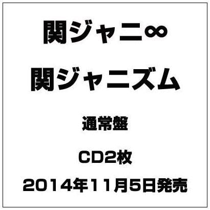 関ジャニ∞[エイト]/関ジャニズム