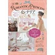 Romantic&Princessインテリア 別冊すてきな奥さん [ムックその他]