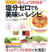 脱 高血圧! 塩&しょうゆ抜き 塩分ゼロでも美味しいレシピ (TJMOOK) [ムックその他]