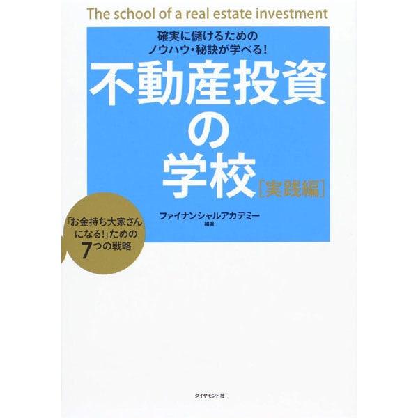 不動産投資の学校 実践編―確実に儲けるためのノウハウ・秘訣が学べる!「お金持ち大家さんになる!」ための7つの戦略 [単行本]