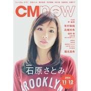 CM NOW (シーエム・ナウ) 2014年 11月号 [雑誌]
