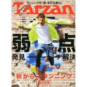 Tarzan (ターザン) 2014年 10/23号 [雑誌]