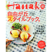 Hanako (ハナコ) 2014年 10/23号 [雑誌]