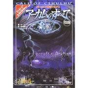 クトゥルフ神話TRPG アーカムのすべて 完全版(ログインテーブルトークPRGシリーズ) [単行本]