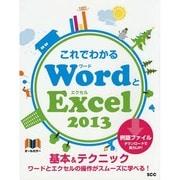 これでわかるWordとExcel2013 [単行本]