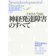 DSM-5対応 神経発達障害のすべて (こころの科学Special Issue) [ムックその他]