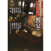 怪談実話FKB 饗宴〈7〉(竹書房文庫) [文庫]