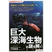 巨大深海生物の謎を解く(SUPERサイエンス) [単行本]