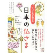 イラストでわかる日本の仏さま(中経の文庫) [文庫]
