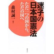 迷子の日本国憲法―ただ一つの国から、ただの国へ [単行本]