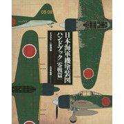 日本海軍機塗装図ハンドブック 零戦篇 [単行本]