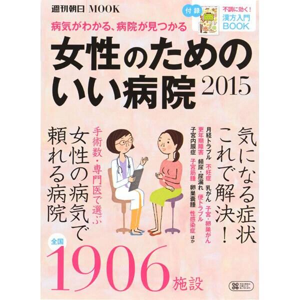 女性のためのいい病院2015 (週刊朝日ムック) [ムックその他]
