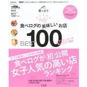 食べログの美味しいお店BEST100 (e-MOOK) [ムックその他]