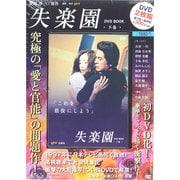 失楽園DVD BOOK 下