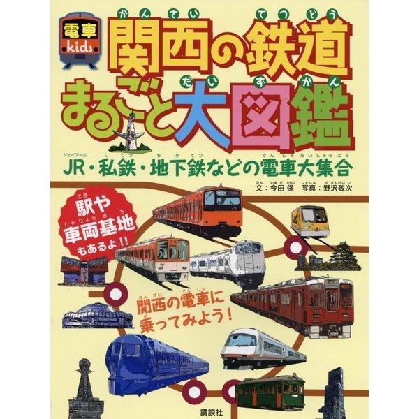 電車kids 関西の鉄道まるごと大図鑑―JR・私鉄・地下鉄などの電車大集合 [単行本]