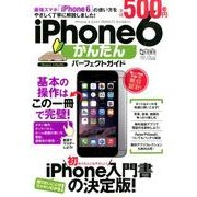 iPhone6かんたんパーフェクトガイド [単行本]