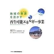 地域の資源(ヒト・ワザ・カネ)を活かす 再生可能エネルギー事業 [単行本]