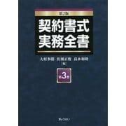 契約書式実務全書〈第3巻〉 第2版 [単行本]