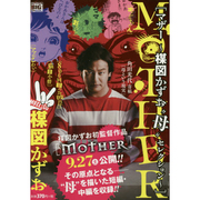"""MOTHER~楳図かずお""""母""""セレクション~(My First Big SPECIAL) [ムックその他]"""