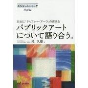 パブリックアートについて語り合う。―日本に「1%フォー・アーツ」の実現を(「くれあーれにゅーす」座談録) [単行本]