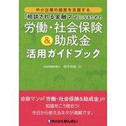 「相談される金融マン」になるための労働・社会保険&助成金活用ガイドブック―中小企業の経営を支援する [単行本]