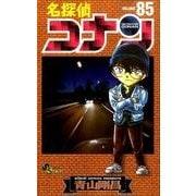 名探偵コナン<85>(少年サンデーコミックス) [コミック]