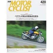 別冊 MOTORCYCLIST (モーターサイクリスト) 2014年 11月号 [雑誌]