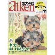 愛犬の友 2014年 11月号 [雑誌]