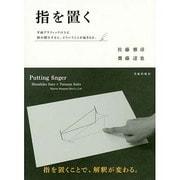 指を置く―Putting finger [単行本]