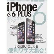 iPhone6&6PLUS使いこなしガイド (三才ムックvol.748) [ムックその他]