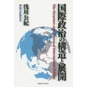 国際政治の構造と展開 [単行本]