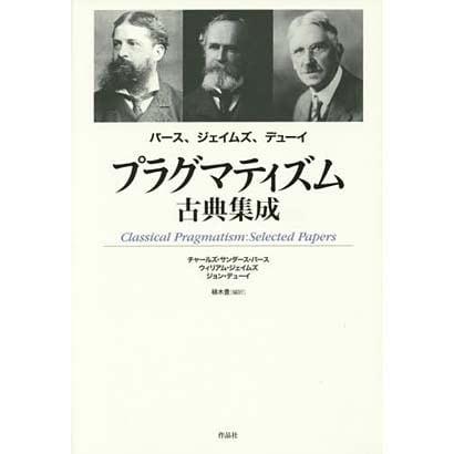 プラグマティズム古典集成―パース、ジェイムズ、デューイ [単行本]
